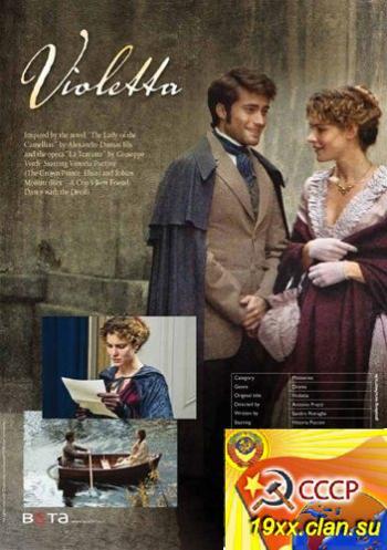 Виолетта / Violetta (2011)