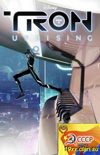 Трон: Восстание / TRON: Uprising (2012)